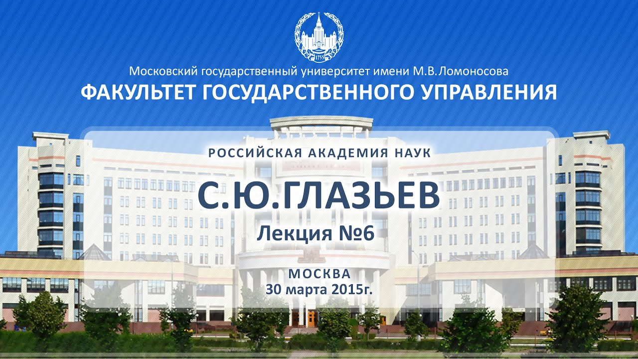 С.Ю. Глазьев Лекция №6 ФГУ МГУ 30.03.2015
