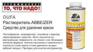 Средство для удаления краски Dufa ABBEIZER - Дюфа растворитель для краски удаление краски(Строймаркет