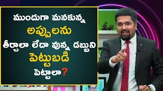Invest or Pay off Debt in Telugu - Should You Pay Off Your Debt or Start Investing First?