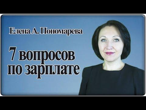 7 вопросов по зарплате - Елена Пономарева