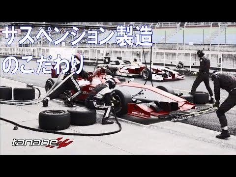 【tanabe】サスペンション製造PR
