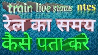 how to train live status  Kaise Pata kare ट्रेन का सहि समय?