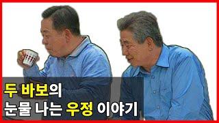 노무현과 강금원, 두 바보의 아름다운 우정