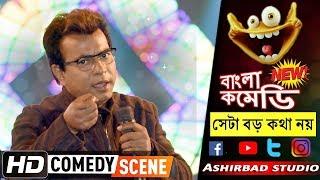 Very Funny comedy scene of rudranil  | Comedy Scene |  Rudranil Ghosh