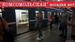 станция Комсомольская просьба освободить вагоны // 26 июля 2019
