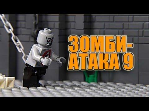 Колизей - Зомби-атака 9 (лего мультик)