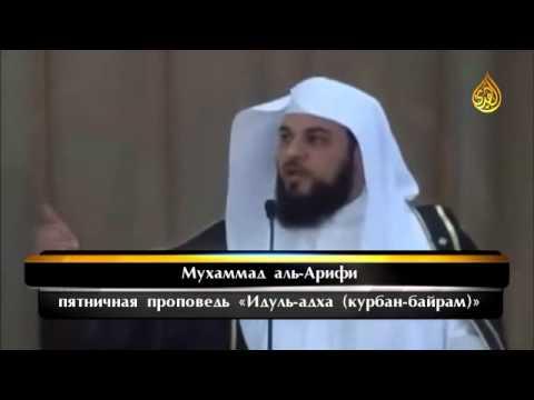 Мухаммад аль-Арифи - \