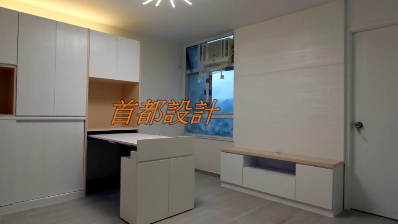 41 粉嶺祥華邨-Y2型公屋全屋裝修工程-首都設計中心 - YouTube