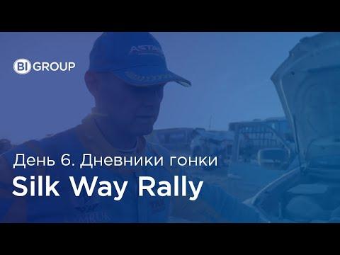 Дневники Silk Way Rally (Day 6)