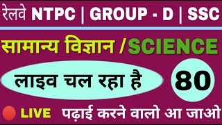 General Science/ सामान्य विज्ञान - 🔴 #Live_Class For RRB NTPC, LEVEL-01 ( Group- D )
