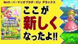 ここが新しくなったよ!NewマリオU デラックス【WiiU版、Switch版のちがい】