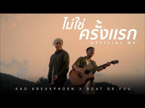 คอร์ดเพลง ไม่ใช่ครั้งแรก เก้า เกริกพล X boat dr.fuu
