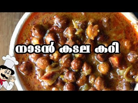 how to make kadala curry in malayalam