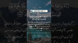 Quranic dua #11   Urdu translation   #quranicdua #LqWhatsAppstatus #Lqinstastor