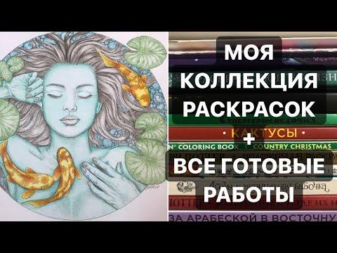 МОЯ КОЛЛЕКЦИЯ РАСКРАСОК АНТИСТРЕСС ДЛЯ ВЗРОСЛЫХ | ВСЕ ...