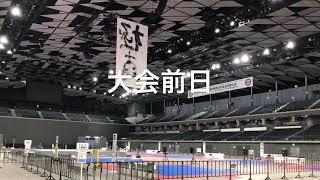 2019年4月20日(土)21日(日)武蔵野の森総合スポーツプラザにて開催さ...