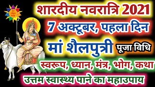 नवरात्र का पहला दिन, मां शैलपुत्री पूजा विधि, Navratri Ka Pahla Din, Navratri Day 1 #Navratri2021