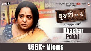 khachar-pakhi-mukherjee-dar-bou-nikhita-gandhi-indraadip-dasgupta-amit-chatterjee
