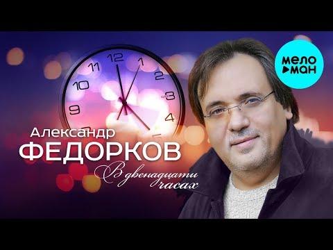 Александр Федорков - В двенадцати часах Single