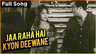 Jaa Raha Hai Kyon Deewane- Video Song | Passport | Geeta Dutt | Kalyanji Anandji Hits| Old Hits thumbnail