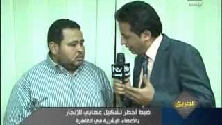 خطيرررررر ... اعترافات المتهمين في الاتجار في الاعضاء البشرية ... في برنامج الطريق مع أحمد رجب