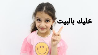 خليك بالبيت مع اللهجات العربية