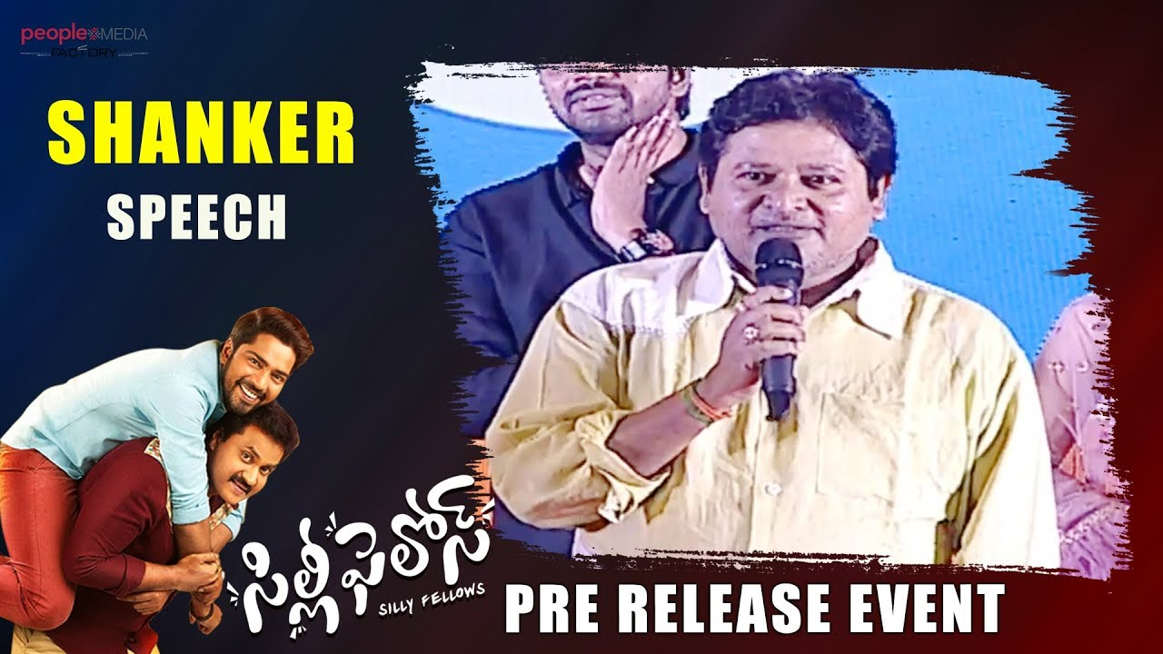 Shanker Speech @ Silly Fellows Pre Release Event | Allari Naresh | Sunil  | People Media Factory