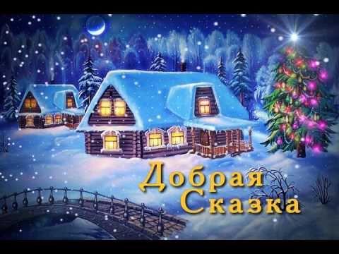 СКАЗКА ЭЛЬФв исполнении Л. Темянко.Автор Н.Сиянова