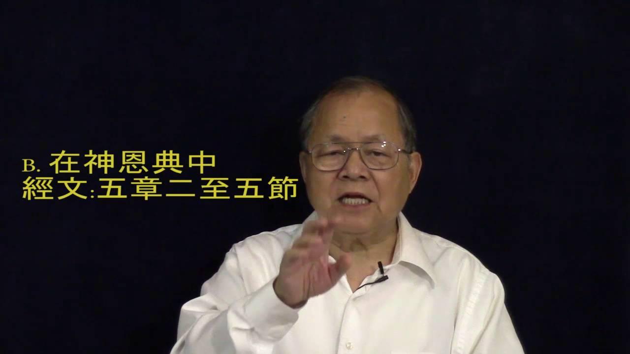 羅馬書大綱十七 (廣)17 義人-- 稱義的意義(1) 劉銳光牧師 - YouTube