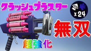 【スプラトゥーン2】エイムいらない武器!超強化されたクラッシュブラスターが強すぎるwww - 実況プレイ thumbnail