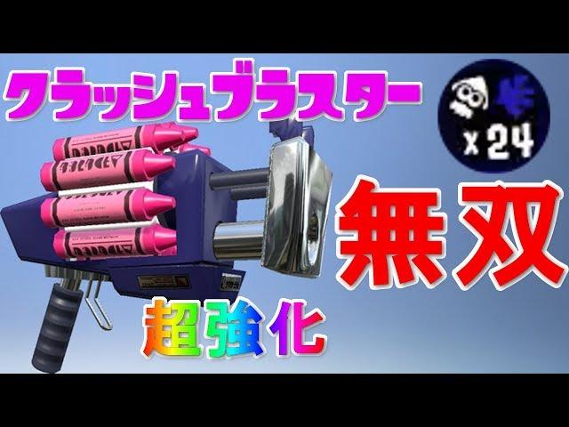 【スプラトゥーン2】エイムいらない武器!超強化されたクラッシュブラスターが強すぎるwww - 実況プレイ