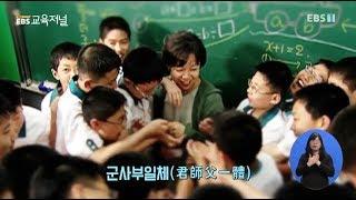 생방송 EBS 교육저널 - '교사' 개혁…