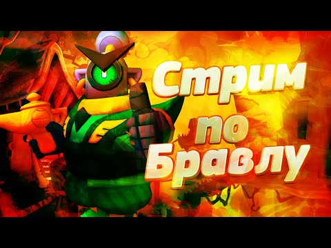 СТРИМ БРАВЛ СТАРС ,STREAM BRAWL STARS