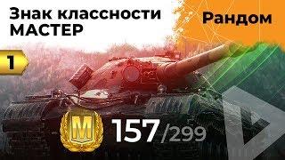 ЛЕВША МАСТЕР 157/299 #1