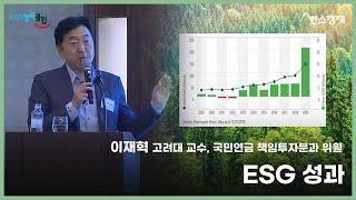 [ESG행복포럼] ESG 성과 | 이재혁 고려대 교수,…