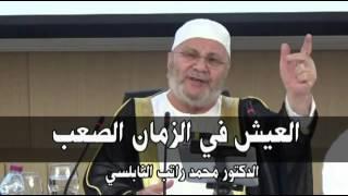 العيش في الزمان الصعب درس هاااام للدكتور محمد راتب النابلسي