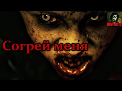 Истории на ночь - Согрей меня