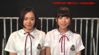 OVERTURE~輝け!!ミュージカル少女達~ 舞台「アリスインデッドリースク...