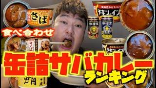 【缶詰シリーズ】サバカレー サバ缶 カレー缶の組み合わせうまいもん探し