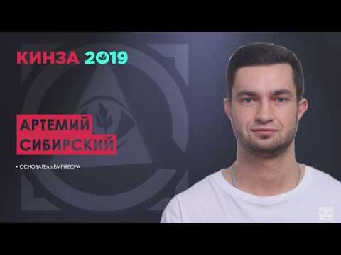 """АРТЕМИЙ СИБИРСКИЙ - """"Арбитраж трафика: один в поле не воин?"""" - КИНЗА 2019"""