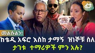 ከቴዲ አፍሮ እስከ ታማኝ ዝነኞቹ ስለ ታገቱ  ተማሪዎች ምን አሉ? | Ethiopia