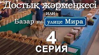 «Базар на улице Мира» 4 серия / «Достық жәрмеңкесі» 4 серия