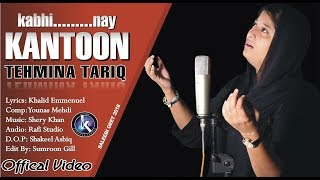 Download Kabi Kanton Nay By Tehmina Tariq and production by Khokhar Studio MP3 song and Music Video