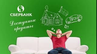 Доступные кредиты в Приднестровском Сбербанке
