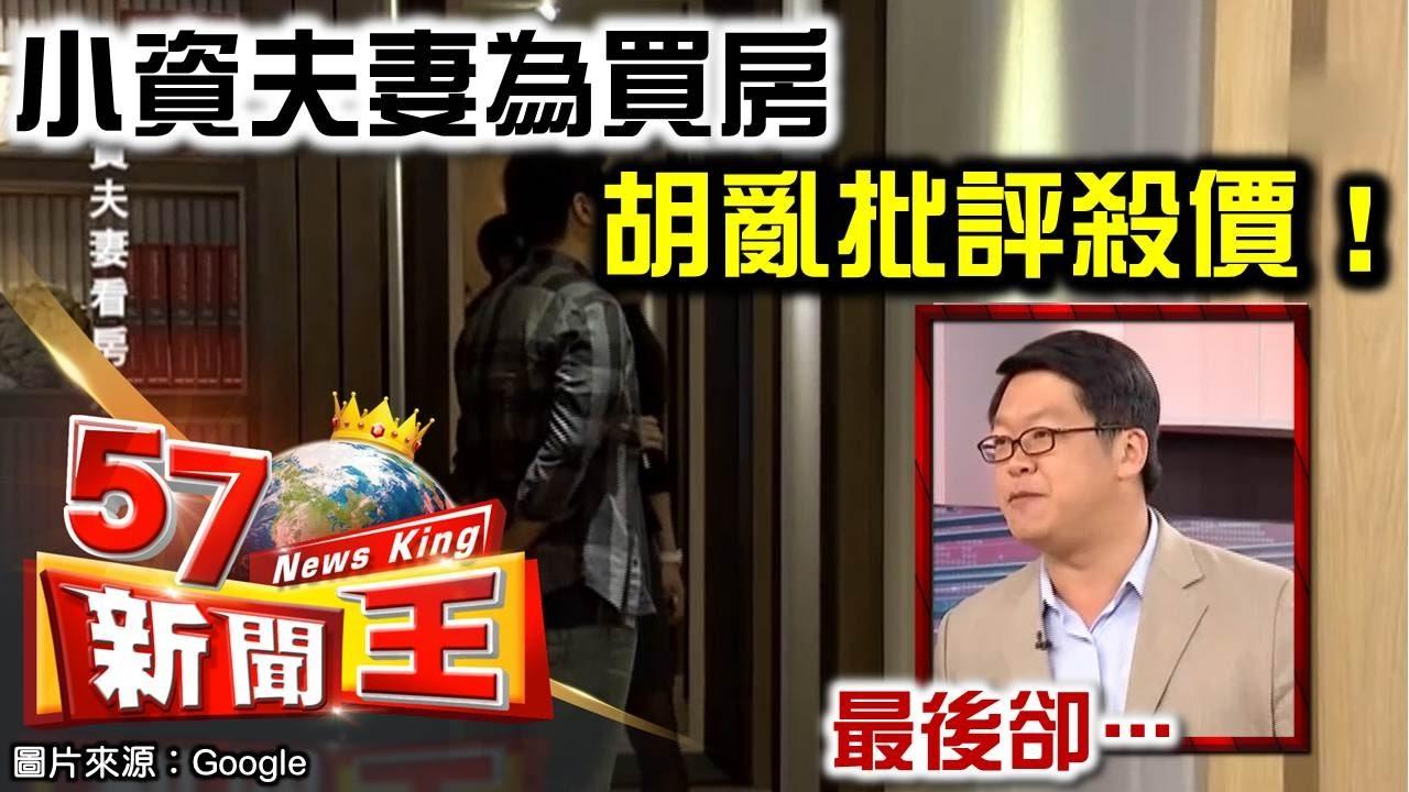小資夫妻為買房胡亂批評殺價!最後卻…-謝國安《57新聞王》 - YouTube
