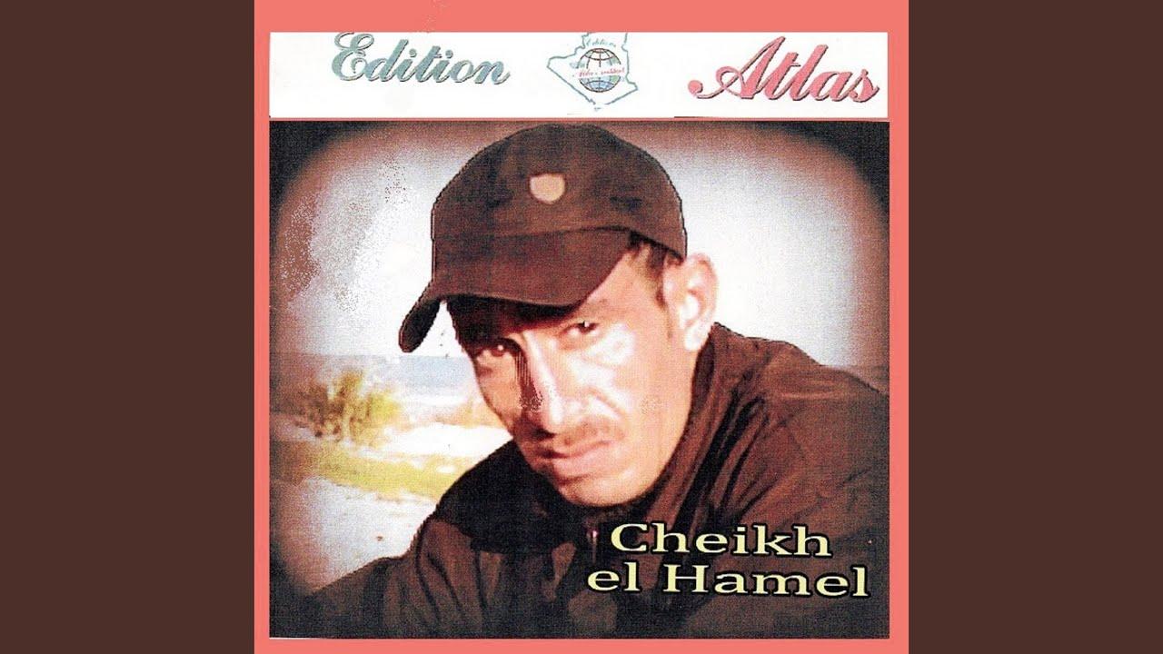 cheikh el hamel 3andek el madi