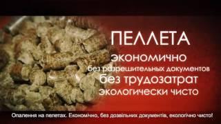 Пеллетные котлы отопления купить в Крыму(Главные преимущества пеллетных котлов - высокая степень автоматизации процесса отопления (без дополнитель..., 2016-12-09T07:55:06.000Z)