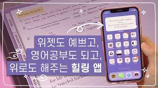 아이폰 아이패드 추천 앱 / 영어공부도 하고 위로도 받…