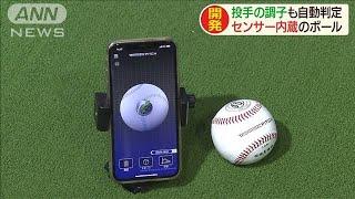 野球のボールもIoT 投球データをスマホで表示(19/08/21)