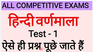 HINDI CLASSES FOR LEKHPAL/POLICE/UPSSSC/B E. O/S. I. /CTET/TET/BYSTUDY WITH SHASHANK।हिन्दी वर्णमाला